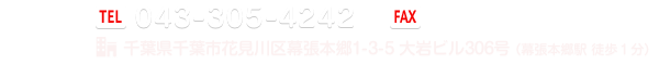 千葉県千葉市花見川区三角�?4-1 043-305-4242